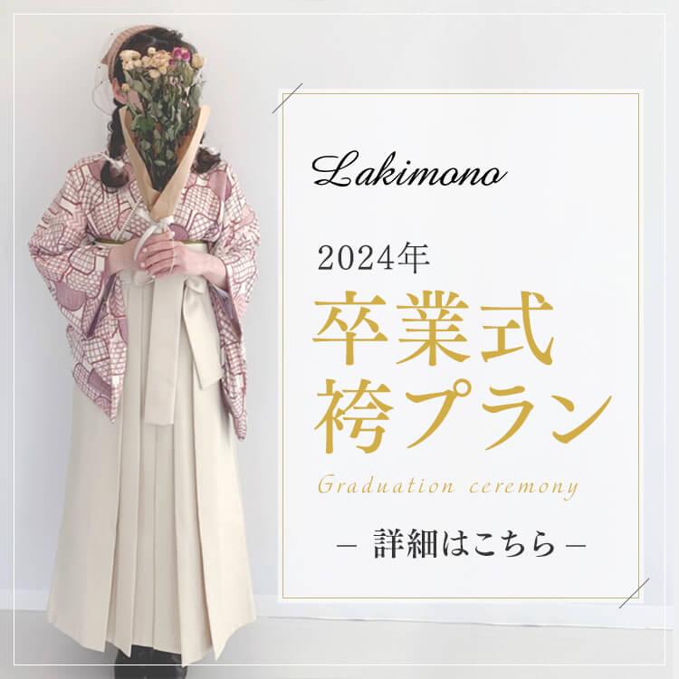 hakama_banner