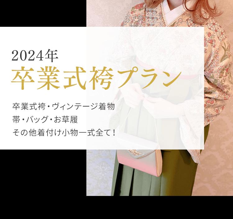 hakama_dt_001